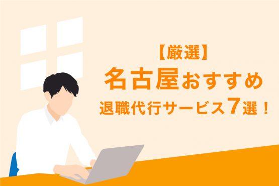【厳選】名古屋のおすすめ退職代行サービス7選!大事な6つのチェックポイントも解説