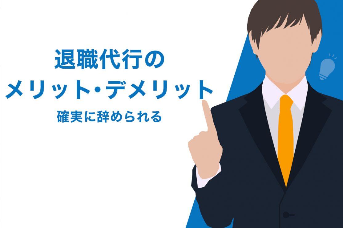 退職代行のメリット・デメリットまとめ9選【確実に辞められる】