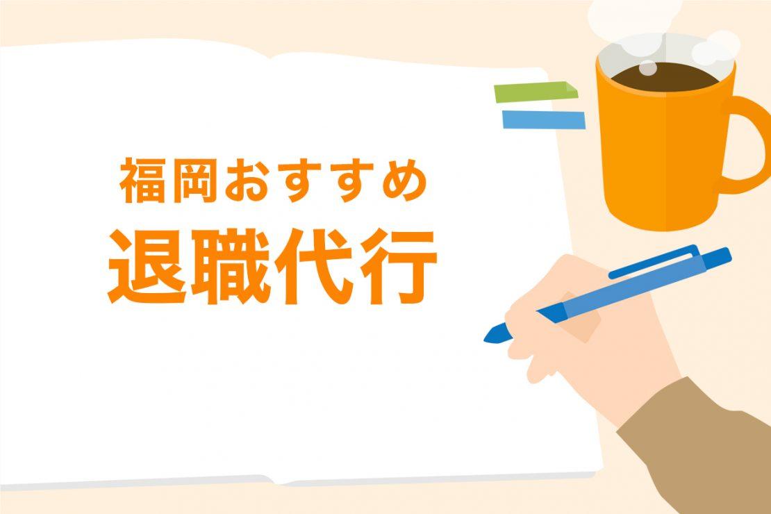 【厳選】福岡でおすすめの退職代行7選!大事な5つのチェックポイントも解説