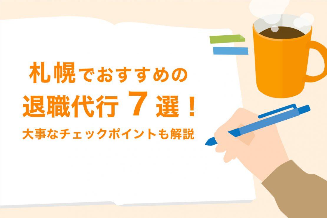 【厳選】札幌でおすすめの退職代行7選!大事な5つのチェックポイントも解説