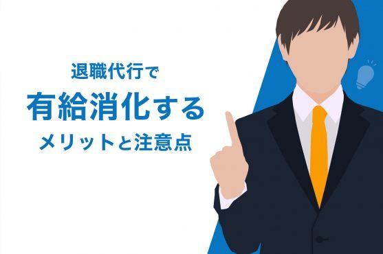 【8万円お得】退職代行で有給消化するメリットと注意点を徹底解説【パート・アルバイトも対象】