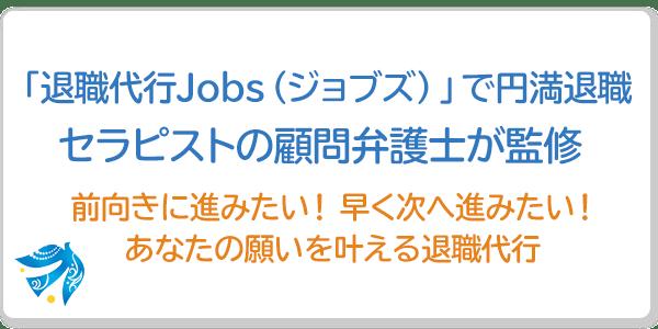 「退職代行Jobs(ジョブズ)」で円満退職 セラピストの顧問弁護士が監修