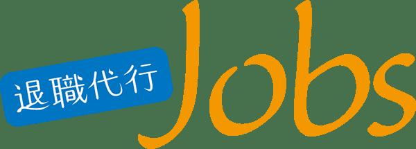 退職代行Jobs(ジョブズ)