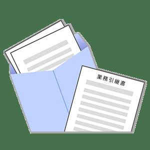 業務引継書テンプレート(記入見本付き)